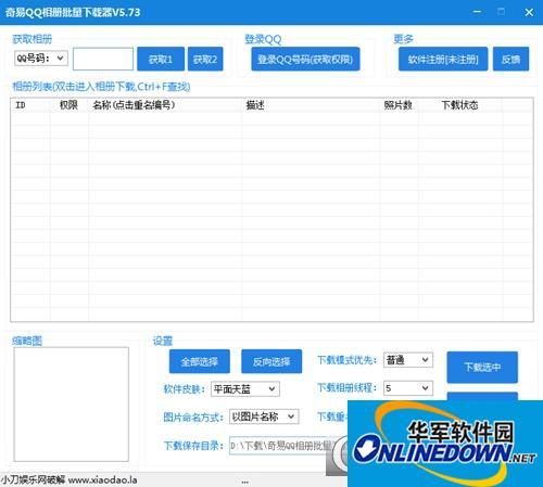 奇易QQ相册批量下载器