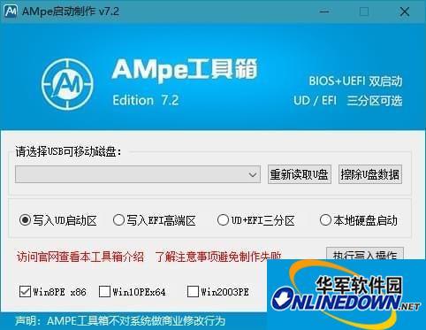 AMpe启动制作工具箱截图