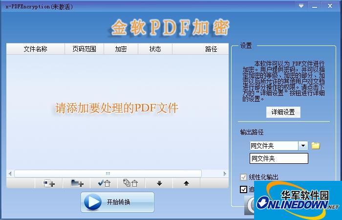 金软PDF加密软件截图1