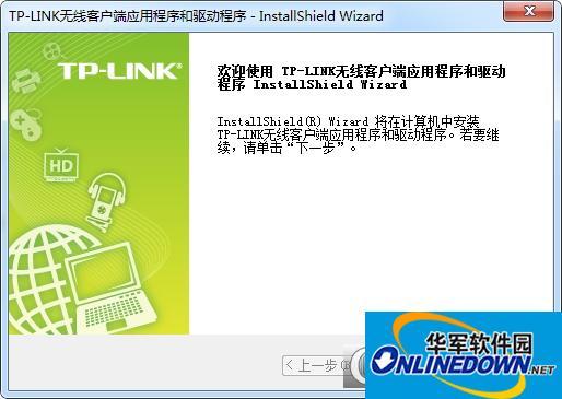 TL-WDN7200H usb无线网卡驱动截图1