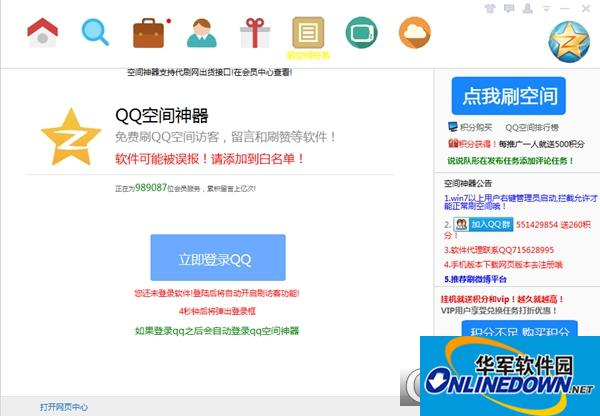 QQ空间刷QQ人气截图1
