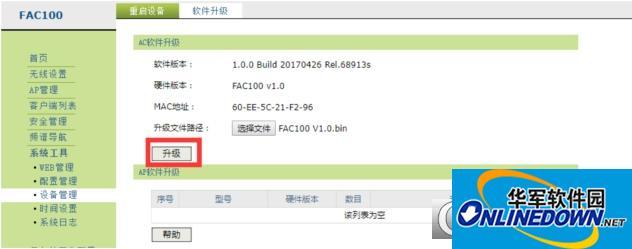 迅捷FAC100升级软件截图