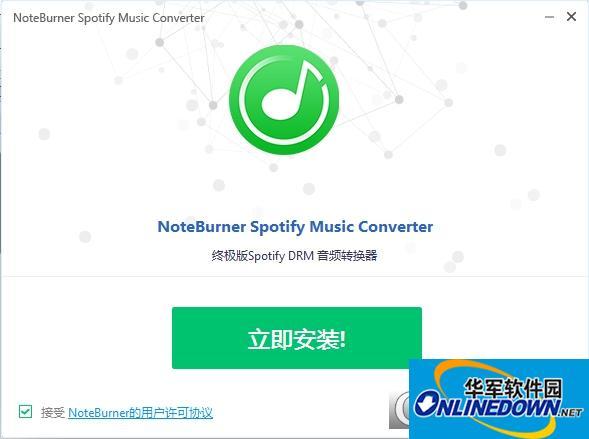 Spotify Music Converter截图1