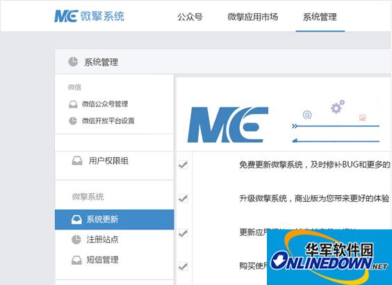 微擎微信管理系统截图