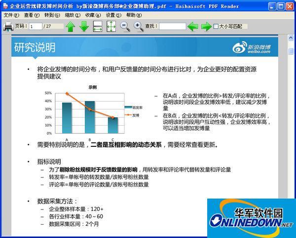 海海pdf阅读器截图