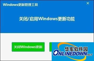 Windows更新管理工具截图