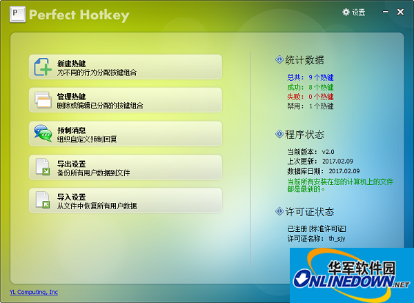 Perfect Hotkey(Windows热键管理器)截图