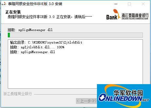 泰隆银行网银控件截图