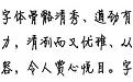 徐静蕾字体段首LOGO