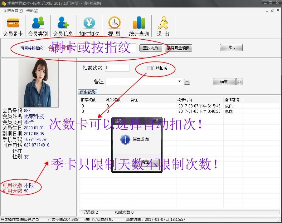 旭榮會員管理軟件