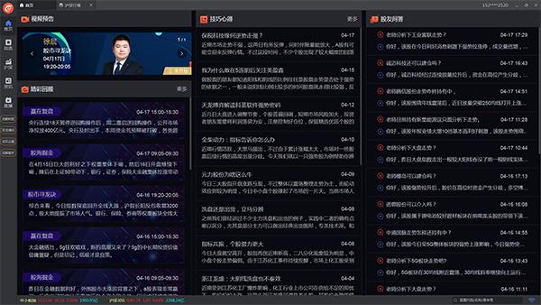 天龙博弈智能决策平台截图1