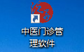 泛舟中医门诊管理软件