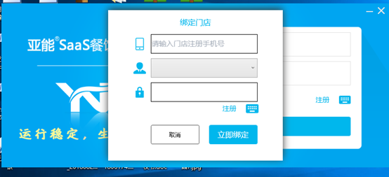 亚能SaaS餐饮管理系统截图