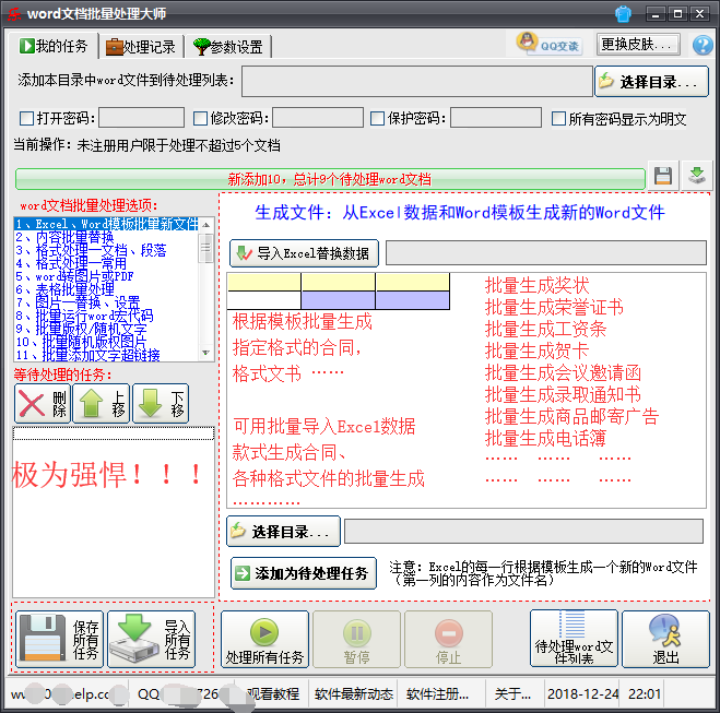 word文档批量处理大师截图3