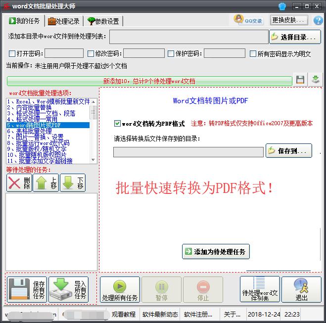 word文档批量处理大师截图6