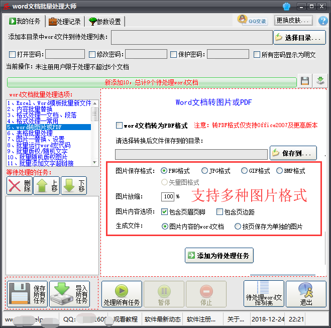 word文档批量处理大师截图5