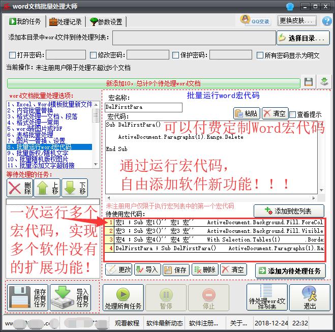 word文档批量处理大师截图4