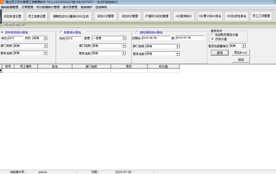 易达员工积分管理工资管理软件截图