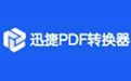 迅捷PDF转换器Mac版段首LOGO