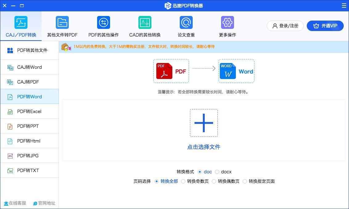 迅捷PDF转换器Mac版截图