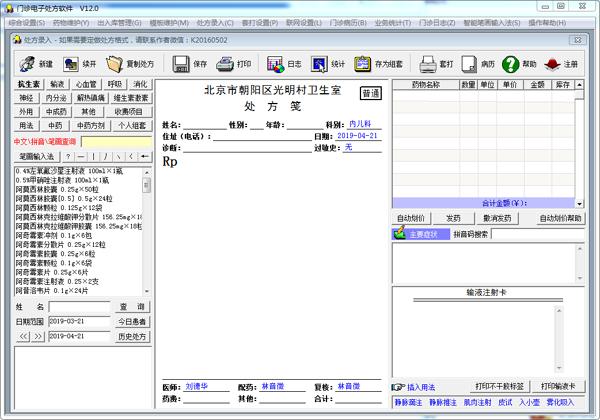 电子处方软件