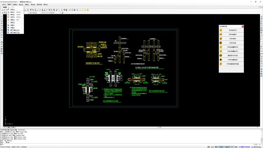 梦想CAD软件  64位截图5