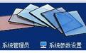 开博玻璃行业销售送货单管理系统段首LOGO