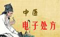 书剑中医电子处方软件段首LOGO