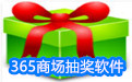 365商场抽奖软件