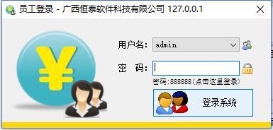 恒泰收银会员系统软件截图1