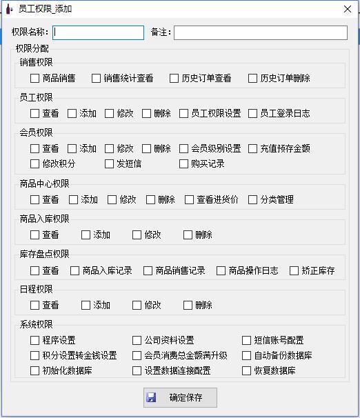 恒泰收银会员系统软件截图5