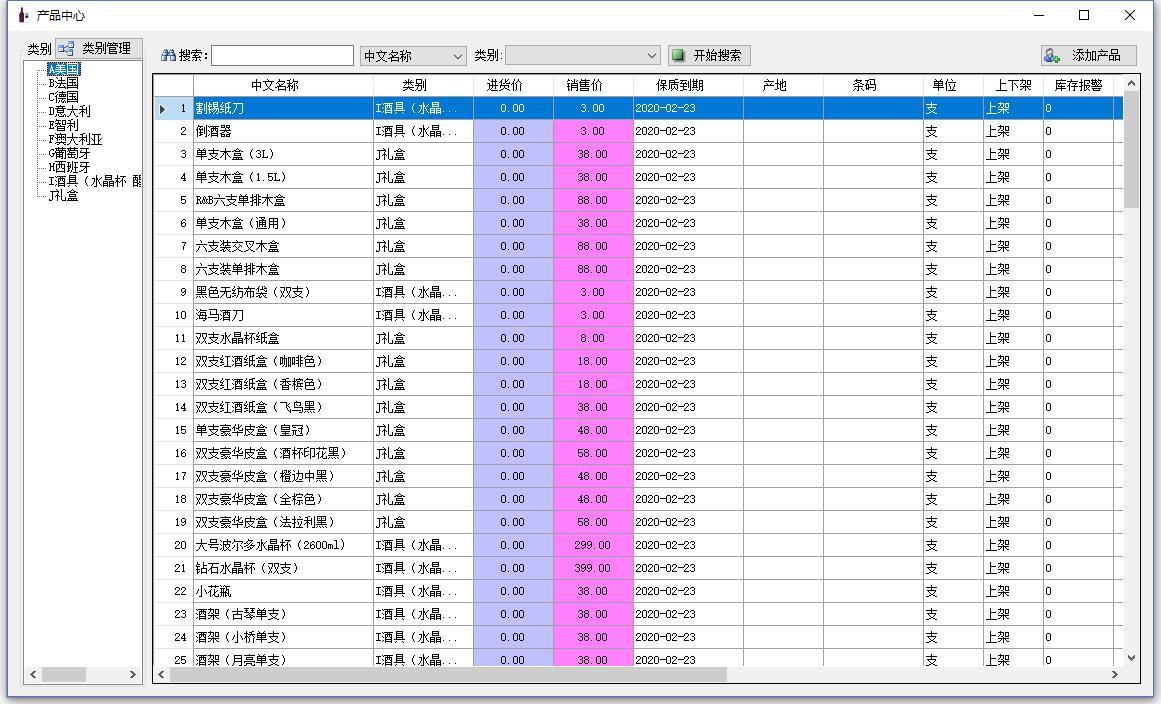 恒泰收银会员系统软件截图6