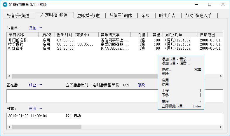 518超市播音软件(语音广播)截图1
