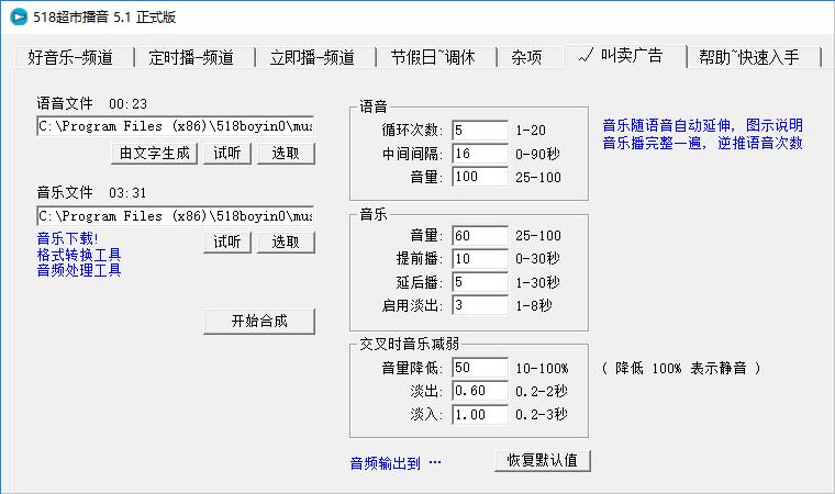 518超市播音软件(语音广播)截图2
