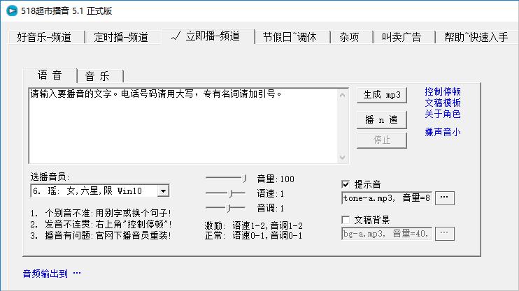 518超市播音软件(语音广播)截图3