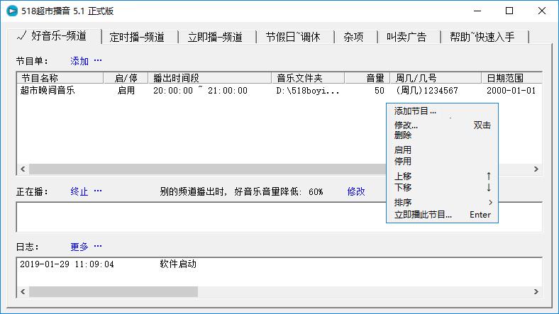 518超市播音软件(语音广播)截图4