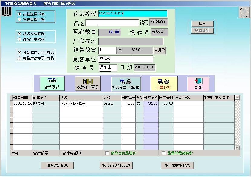 德易力明食品销售管理系统截图2