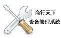 商行天下设备管理软件
