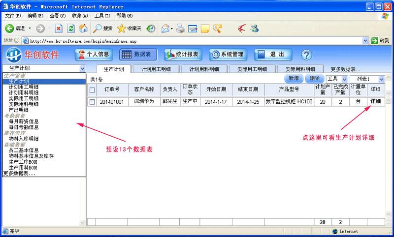 华创生产管理系统