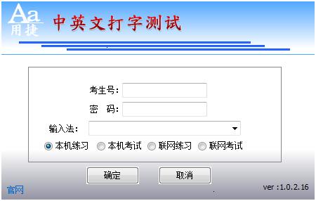 用捷中英文打字测试截图1