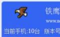 铁鹰安卓批量投屏软件段首LOGO