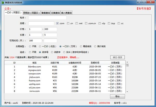 域名备案查询扫描工具截图1