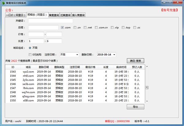 域名备案查询扫描工具截图2