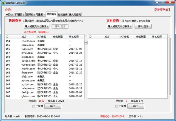 域名备案查询扫描工具截图3