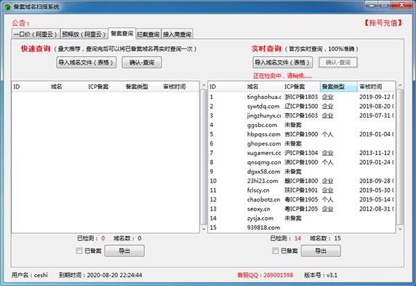 域名备案查询扫描工具截图4