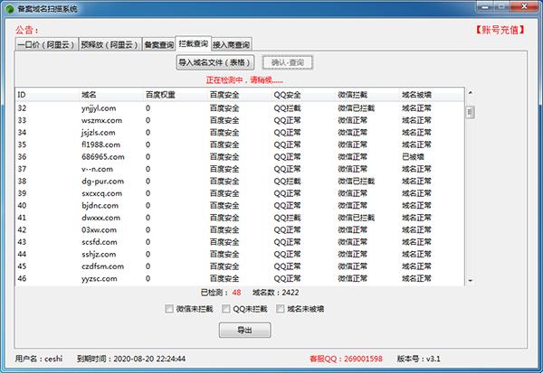 域名备案查询扫描工具截图5