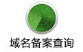 域名备案查询扫描工具段首LOGO