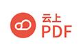 云上PDF