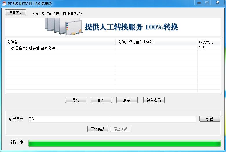 PDF虚拟打印机截图1