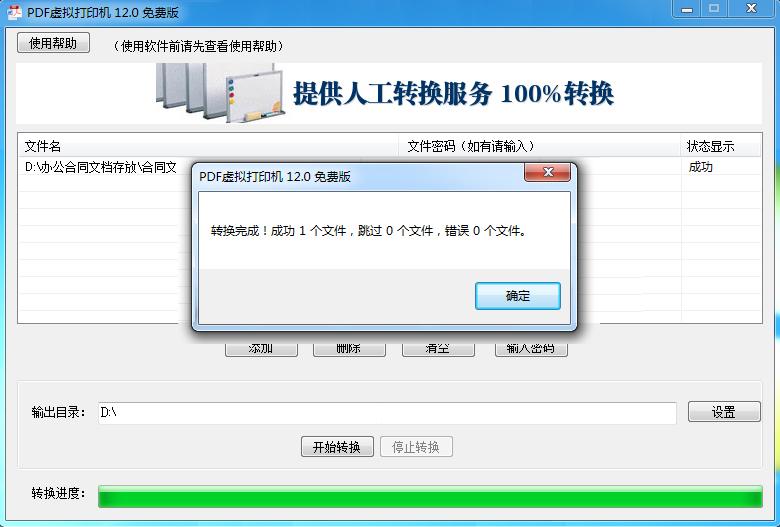 PDF虚拟打印机截图2